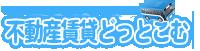 賃貸不動産情報のyummyrobot.com